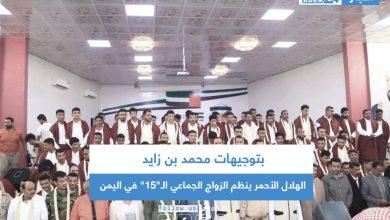 """صورة بتوجيهات محمد بن زايد .. الهلال الأحمر ينظم الزواج الجماعي الـ""""15″ في اليمن"""