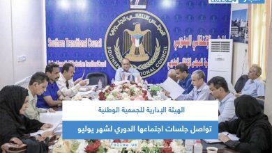 صورة الهيئة الإدارية للجمعية الوطنية تواصل جلسات اجتماعها الدوري لشهر يوليو
