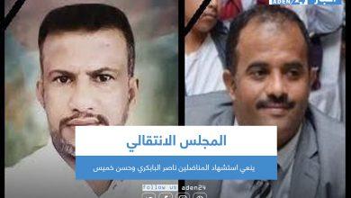 صورة المجلس الانتقالي ينعي استشهاد المناضلين ناصر البابكري وحسن خميس