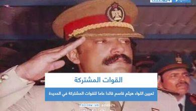 صورة تعيين اللواء هيثم قاسم قائدا عاما للقوات المشتركة في الحديدة