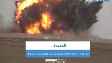 صورة تفجير كمية من الألغام والقذائف الصاروخية زرعها الحوثيون جنوب الحديدة