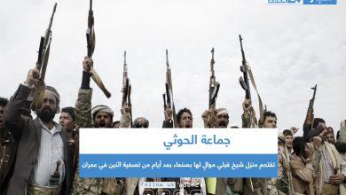 صورة جماعة الحوثي تقتحم منزل شيخ قبلي موالٍ لها بصنعاء بعد أيام من تصفية اثنين في عمران