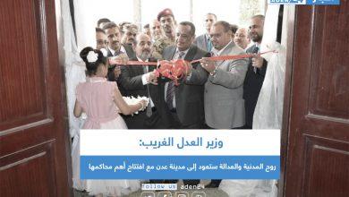 صورة وزير العدل: روح المدنية والعدالة ستعود إلى مدينة عدن مع افتتاح أهم محاكمها