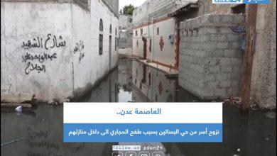 صورة عدن .. نزوح أسر من حي البساتين بسبب طفح المجاري الى داخل منازلهم