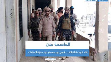 صورة قائد قوات #التحالف بـ #عدن يزور معسكر لواء حماية المنشآت