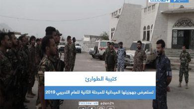 صورة كتيبة الطوارئ تستعرض جهوزيتها الميدانية للمرحلة الثانية للعام التدريبي 2019