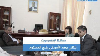صورة محافظ #حضرموت يلتقي بوفد #أمريكي رفيع المستوى
