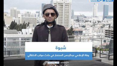صورة وفاة الإعلامي عبدالرحمن المحضار في حادث موكب الانتقالي بشبوة