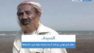 صورة مقتل شيخ تهامي مع أفراد أسرته بقذيفة حوثية جنوب الحـديدة