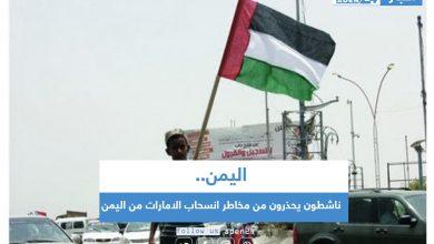 صورة ناشطون يحذرون من مخاطر انسحاب الامارات من اليمن