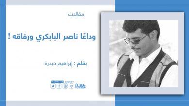 صورة وداعًا ناصر البابكري ورفاقه !