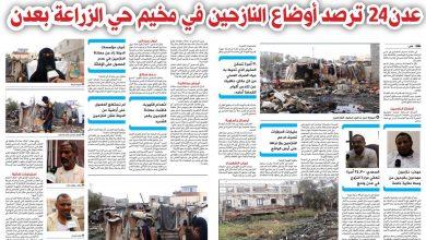 صورة عدن24 ترصد أوضاع النازحين في مخيم حي الزراعة بعدن