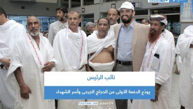 صورة نائب الرئيس يودّع الدفعة الأولى من الحجاج الجرحى وأسر الشهداء