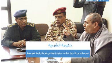 صورة حكومة الشرعية تصرف اكثر من 12 مليار لقيادات عسكرية إخوانية في تعز خلال أربعة أشهر فقط