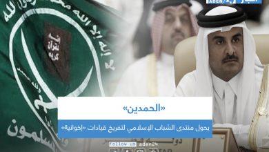 """صورة """"الحمدين"""" يحول منتدى الشباب الإسلامي لتفريخ قيادات """"إخوانية"""""""