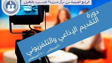 صورة مركز عدن24 للتدريب والتأهيل يطلق برامجه الصيفية في مجال التأهيل الإعلامي