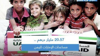 صورة 20.57 مليار درهم مساعدات الإمارات لليمن