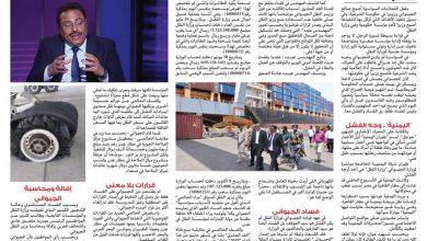 صورة #تقرير_خاص | الجبواني .. الوزير غير المؤهل الصاعد بردة فعل التجاذبات السياسية.. يا لها من كارثة!