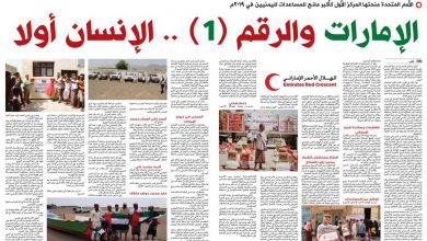 صورة #تقرير_خاص | الإمارات والرقم (1).. رؤية ريادة الإنسان أولا