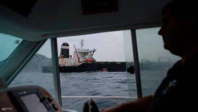 صورة سلطات جبل طارق توقف قبطان الناقلة الإيرانية المحتجزة