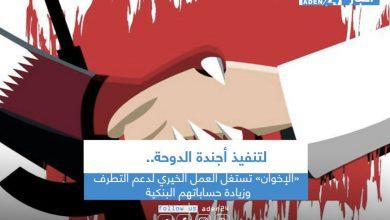 صورة لتنفيذ أجندة الدوحة.. «الإخوان» تستغل العمل الخيري لدعم التطرف وزيادة حساباتهم البنكية