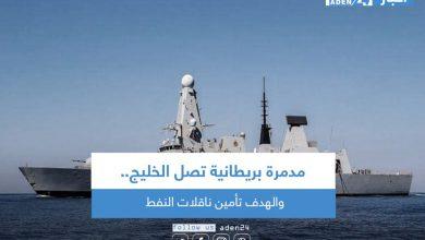 صورة مدمرة بريطانية تصل الخليج.. والهدف تأمين ناقلات النفط