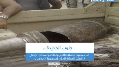 صورة عبر صواريخ محملة باللحم والقات والسجائر.. توصل المليشيا الحوثية المؤن لعناصرها المحاصرين جنوب الحـديدة
