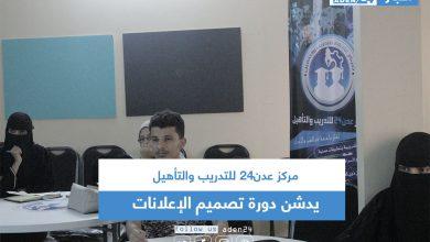 صورة مركز عدن24 للتدريب والتأهيل يدشن دورة تصميم الإعلانات