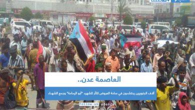 """صورة آلاف الجنوبيين يحتشدون في ساحة العروض للثأر للشهيد """"أبو اليمامة"""" وجمع الشهداء"""