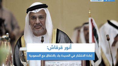 صورة أنور قرقاش: إعادة الانتشار في الحديدة جاء بالاتفاق مع السعودية