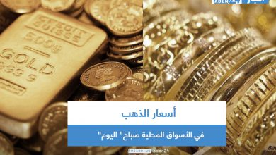 """صورة أسعار الذهب في الأسواق المحلية صباح"""" اليوم"""""""