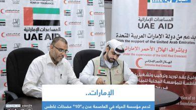 """صورة الإمارات تدعم مؤسسة المياه في العاصمة عدن بـ""""10″ مضخات غاطس"""