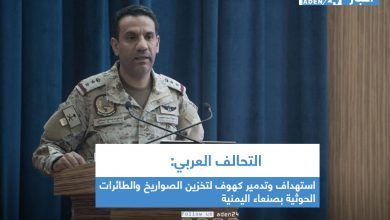 صورة استهداف وتدمير كهوف لتخزين الصواريخ والطائرات الحوثية بصنعاء اليمنية