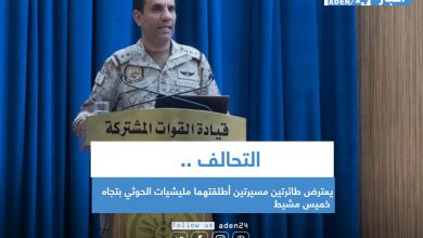 """صورة """"التحالف"""" يعترض طائرتين مسيرتين أطلقتهما مليشيات الحوثي بتجاه خميس مشيط"""