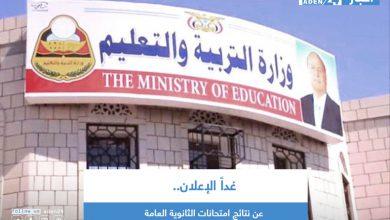صورة غداً الإعلان عن نتائج امتحانات الثانوية العامة