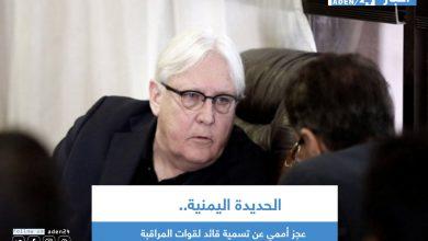 صورة عجز أممي عن تسمية قائد لقوات المراقبة في الحديدة اليمنية