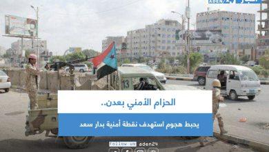 صورة الحزام الأمني بعدن.. يحبط هجوم استهدف نقطة أمنية بدار سعد
