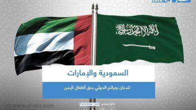 صورة السعودية والإمارات تنددان بجرائم الحوثي بحق أطفال اليمن