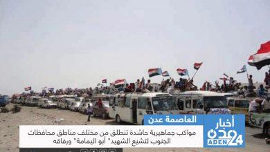 """صورة مواكب جماهيرية حاشدة تنطلق من مختلف مناطق محافظات الجنوب لتشيع الشهيد"""" أبو اليمامة"""" ورفاقه"""