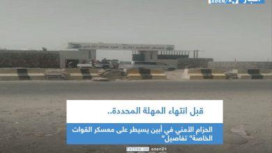 """صورة الحزام الأمني في أبين يسيطر على معسكر القوات الخاصة"""" تفاصيل"""""""