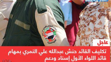 صورة عاجل | تكليف القائد حنش عبدالله علي النمري بمهام قائد اللواء الأول إسناد ودعم