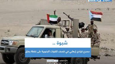 صورة مصرع قيادي إرهابي في قصف للقوات الجنوبية على نقطة بعتق