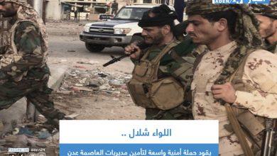 صورة اللواء شلال يقود حملة أمنية واسعة لتأمين مديريات العاصمة عدن