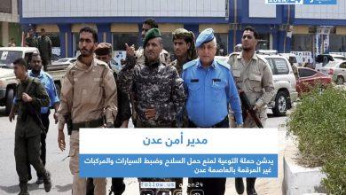 صورة مدير أمن عدن يدشن حملة التوعية لمنع حمل السلاح وضبط السيارات والمركبات غير المرقمة بالعاصمة عدن