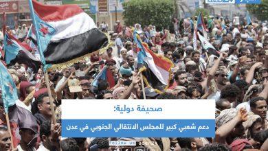 صورة صحيفة دولية: دعم شعبي كبير للمجلس الانتقالي الجنوبي في عدن