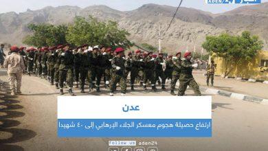 صورة ارتفاع حصيلة هجوم معسكر الجلاء الإرهابي إلى 40 شهيدا