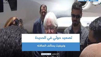 صورة تصعيد حوثي في الحديدة وغريفيث يستأنف اتصالاته
