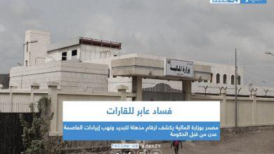 صورة مصدر بوزارة المالية يكشف ارقام مذهلة لتبديد ونهب إيرادات العاصمة عدن من قبل الحكومة