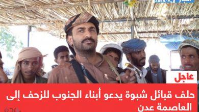 صورة حلف قبائل شبوة يدعو أبناء الجنوب للزحف إلى العاصمة عدن