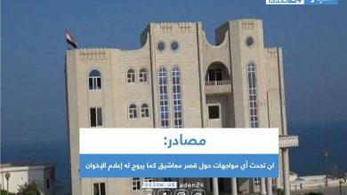 صورة مصادر: لن تحدث أي مواجهات حول قصر معاشيق كما يروج له إعلام الإخوان